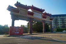 台山颐和温泉城位于台山市三合镇,占地1500亩,台山颐和温泉城集温泉、旅游、文化、度假、养生、养老、