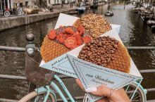 荷兰·阿姆斯特丹 这才是荷兰的必吃食物