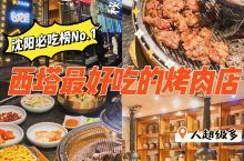 探店•沈阳吃肉肉