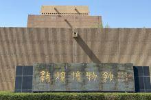 敦煌博物馆,离敦煌更近的地方