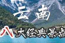 云南最值得去的八大美景,简直太美了。