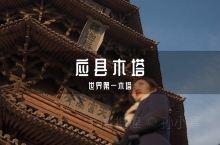 应县木塔,世界第一木塔!