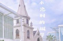 睡进星空城堡丨霞浦专门值得去打卡的民宿