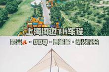 上海周末游•露营(第一弹)来啦
