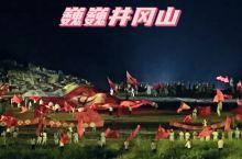 井冈山#你还记得这片红土地吗?