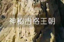 古格王朝,建于九世纪,三百年前一夜消失