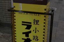 札幌狸小路的银座星。