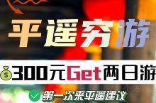 300元搞定平遥古城 get2日游