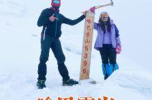5396!挑战人生第一座5000米级雪山