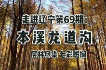 走进辽宁第69期:本溪龙道沟。