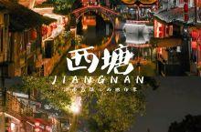 西塘旅行🛶两天一夜最强攻略💯吃住行攻