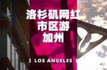 洛杉矶八大网红景点,你打卡过几个啦?