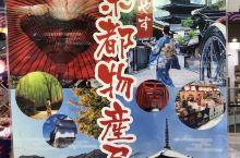 京都物产展