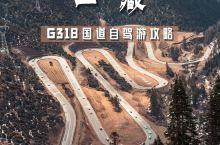 西藏攻略 8天玩转川藏南线 附超全干货