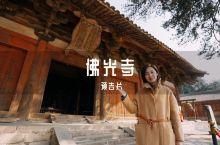 中国第一国宝,亚洲佛光,五台山佛光寺。