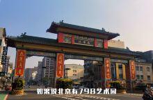 台湾高雄 可以媲美北京798的艺术特区