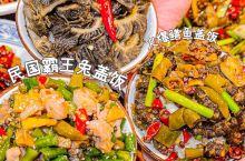 一口气吃三碗饭马云也吃重庆老字号江湖
