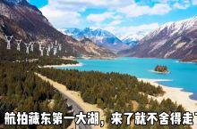 航拍藏东第一大湖然乌湖,来了就不舍得走了