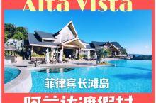 长滩岛阿兰达|超高性价比无边泳池