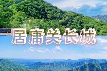 《北京居庸关望京楼~赏绝美恢弘山川》