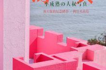 现实版的粉色纪念碑谷怎么拍照