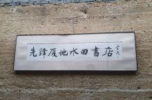 乡村最美书店~先锋厦地水田书店