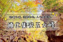 吉林通化丨边境之城,打卡集安五女峰。