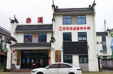 赤溪,中国扶贫第一村,值得前往一探……