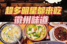 黄山最资格的徽州味道!舌尖上的中国也来了