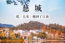 """浙江藏了一座""""小长安""""宁波慈城攻略"""