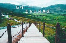 玩转法台山风景区~