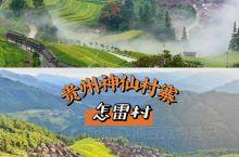 贵州怎雷村|不舍得推荐的宝藏村寨