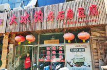 河北青龙豆腐很有名,果然名不虚传