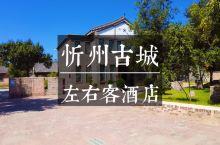 很少有人住过这个风格的酒店-忻州左右客