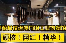 工业风满满的博物馆,广西柳州的网红打卡地