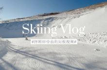 滑雪Vlog|雪场受伤应对方案分享收藏起