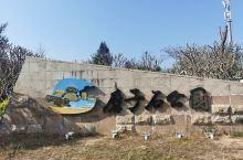 磨子石公园