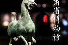 甘肃省博物馆   丝路文化的缩影