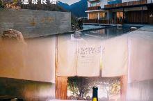川西海螺沟 打卡恰好是少年的日式温泉民宿