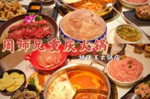重庆地道火锅,排队也要吃⁉️