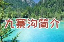 风景名胜区九寨沟