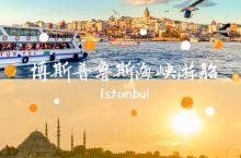 土耳其|伊斯坦布尔最美日落巡航