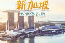 新加坡五天旅游攻略!记得收藏哦~
