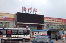 杂技之乡-沧州