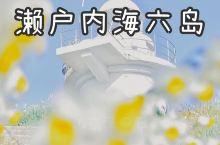 日本四国跳岛之旅·濑户内海美丽的六岛