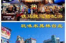 铁马捷运搭配游,台北玩法攻略