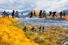 适合小长假的路线|北疆环线 禾木村