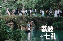 贵州必打卡景点(上)|荔波小七孔