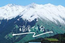 琼库什台,云朵里藏着雪山的夏天