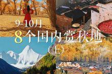 9-10月国内8个赏秋旅游胜地推荐!